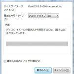 Windows7のISOイメージのライティング機能
