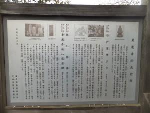 東光寺の看板
