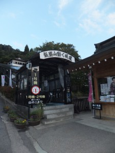 飯盛山 (5)