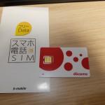 B-mobileのSIMカードが届いた
