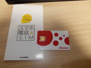 B-mobileのシムカード (2)