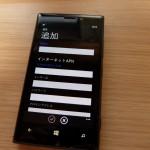 Nokia Lumia 925 LTEの設定 インターネット接続(キャリア網) その2