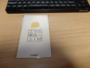 B-mobileのシムカード