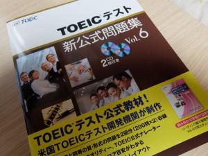 TOEICの問題集