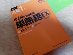 英検1級の単語学習 (2)