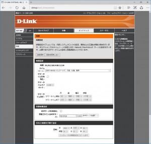 dlink設定8