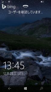 Lumia950(Windows Hello) (5)