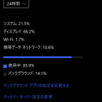 Lumia 950を買った(バッテリーライフ)その4