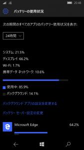 Lumia950(バッテリーライフ) (1)