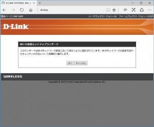 dlink設定