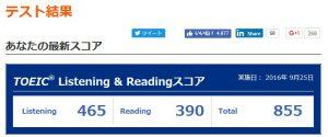 213th-toeic-score