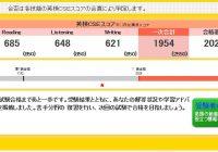result_eiken_grade1_01