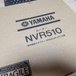 YamahaのルーターNVR510を買った その1